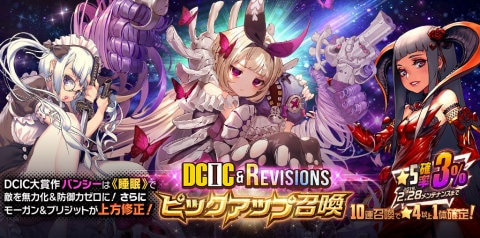 DCIC&Revisionsピックアップ召喚