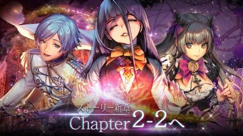 ストーリーChapter.2-2