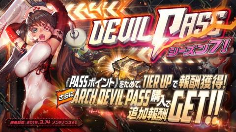 DEVIL PASS シーズン7