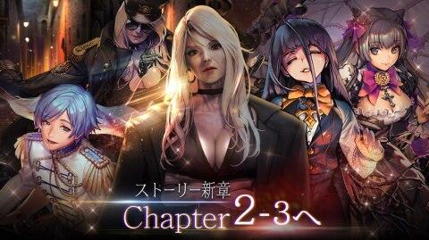 ストーリー Chapter.2-3