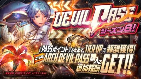 「DEVIL PASS シーズン8」開催【ポイントを集めて豪華報酬】