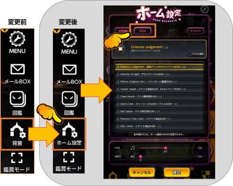 ホーム画面のBGM変更機能追加