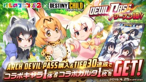 DEVIL PASS シーズン10開催