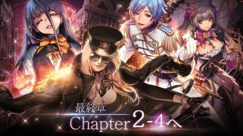 ストーリーChapter.2-4追加