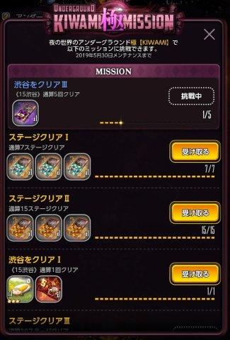 極ミッション