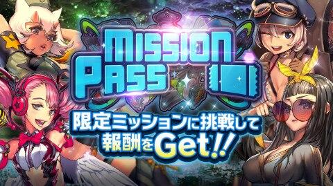 MISSION PASS開催