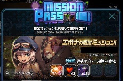 MISSION PASS「エポナの限定ミッション」