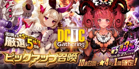 DCIC Gathering
