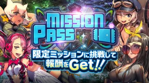 MISSION PASS 開催