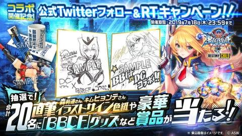 BLAZBLUEコラボ記念Twitterフォロー&RTキャンペーン