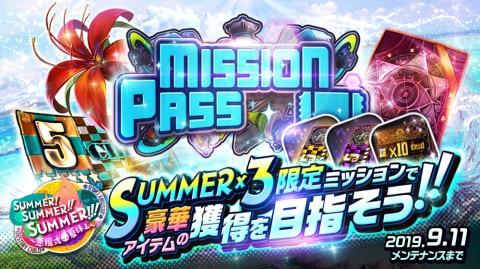 ミッションパス概要と報酬一覧【ミッションクリアで豪華報酬をゲット】
