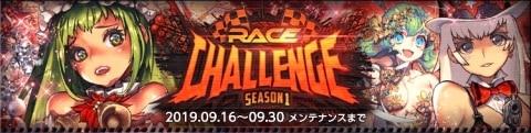 レースチャレンジ攻略パーティ投稿掲示板【シーズン1】