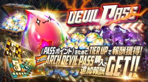 「DEVILPASSシーズン25」開催【ポイントを集めて豪華報酬】