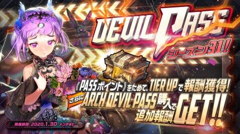 DEVIL PASS シーズン31