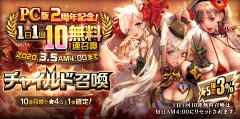 PC版2周年記念!1日1回無料10連召喚