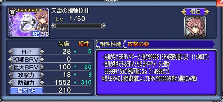 天雷の指輪【XIII】の評価と最大ステータス