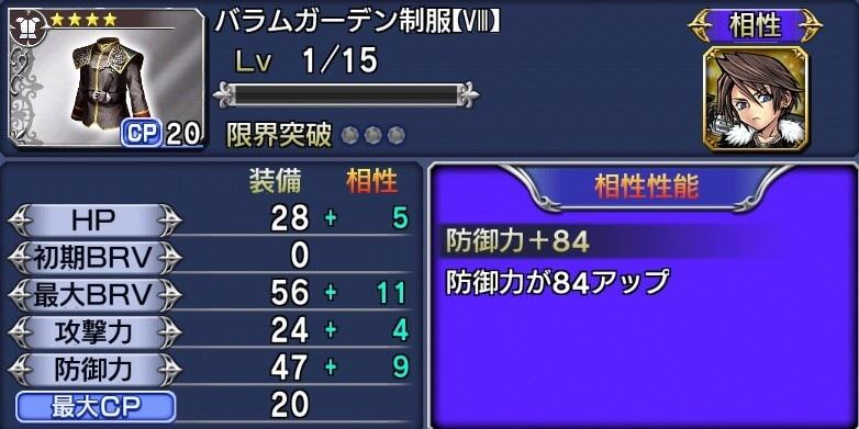 バラムガーデン制服【Ⅷ】の評価と最大ステータス