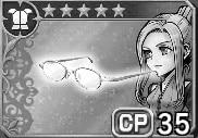 キスティスの眼鏡