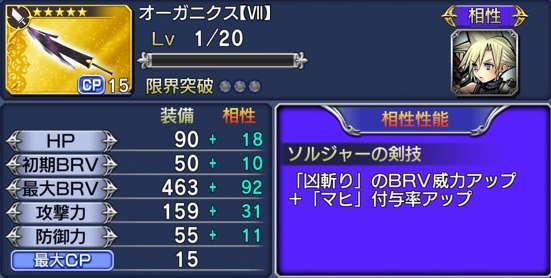 オーガニクス【Ⅶ】