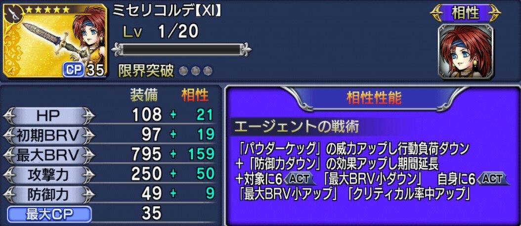 ミセリコルデ【XI】
