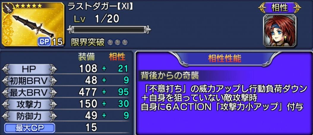 ラストダガー【XI】