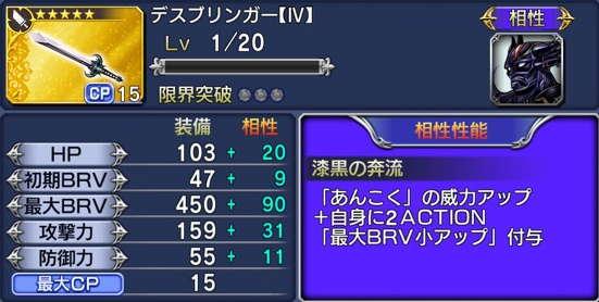 デスブリンガー【Ⅳ】