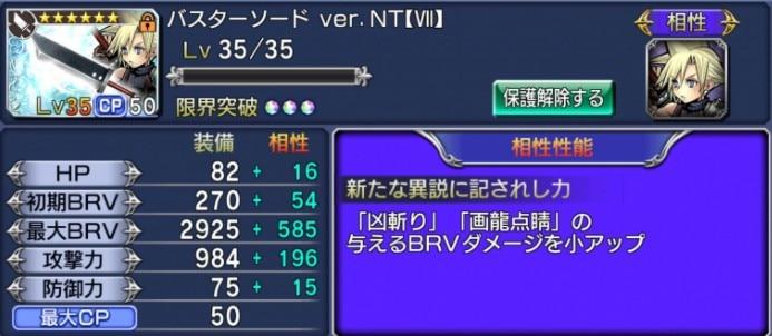 バスターソードver.NT【Ⅶ】