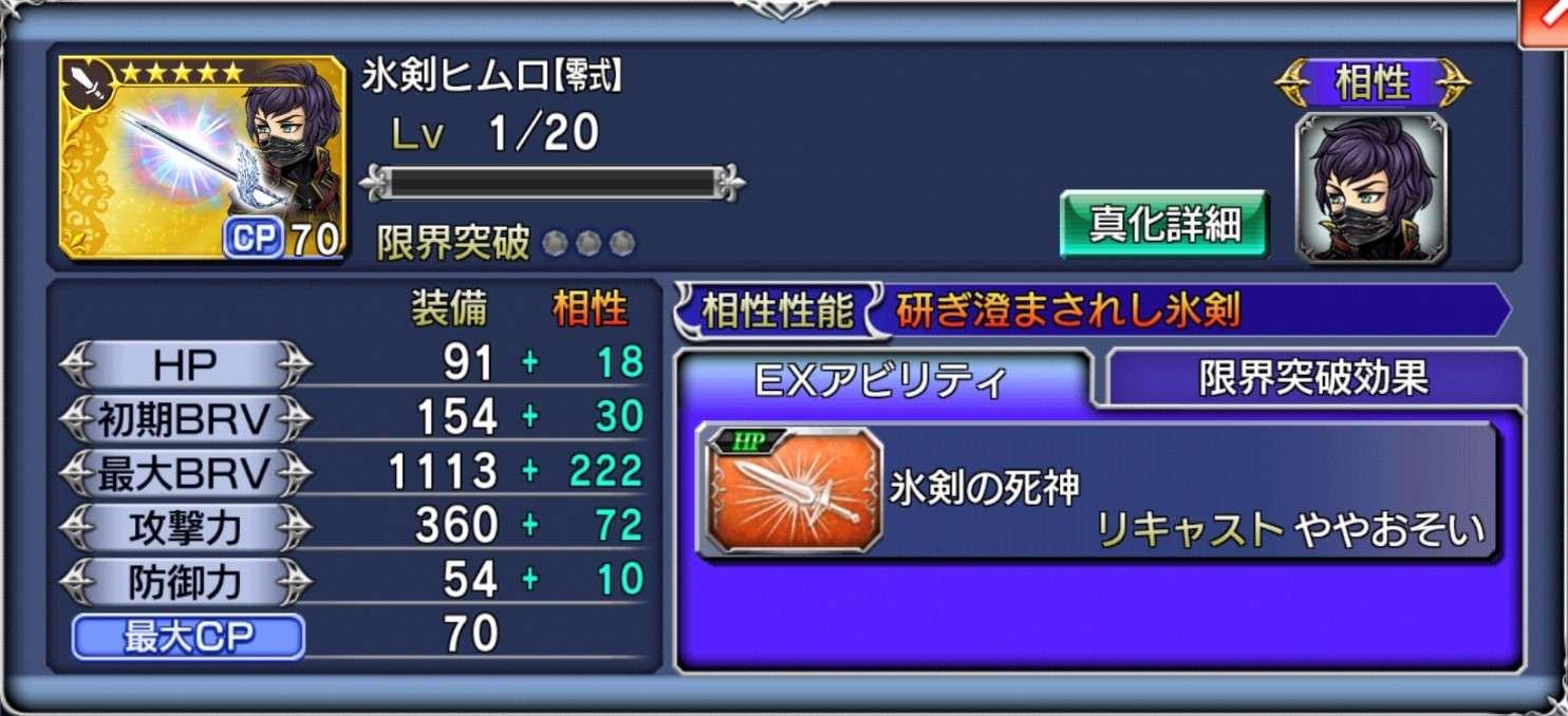 クラサメEX|氷剣ヒムロの評価