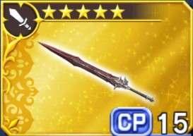羅刹の剣【XV】
