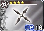 十字手裏剣