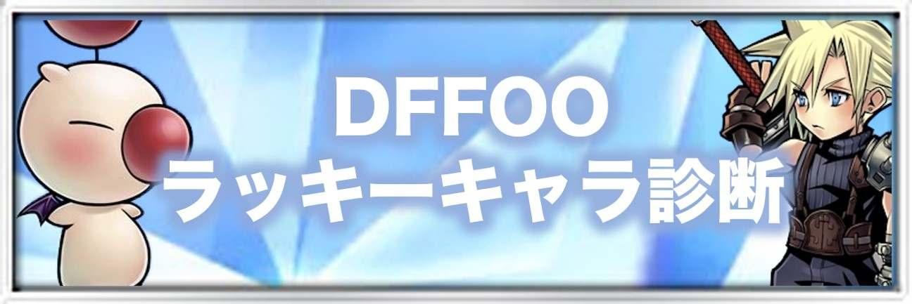 DFFラッキーキャラ診断