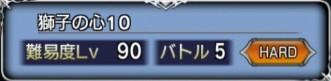 獅子の心90