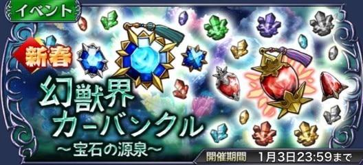 新春!宝石の源泉