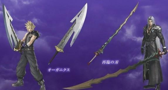 DFFAC新武器1
