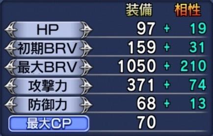 EX武器ステータス