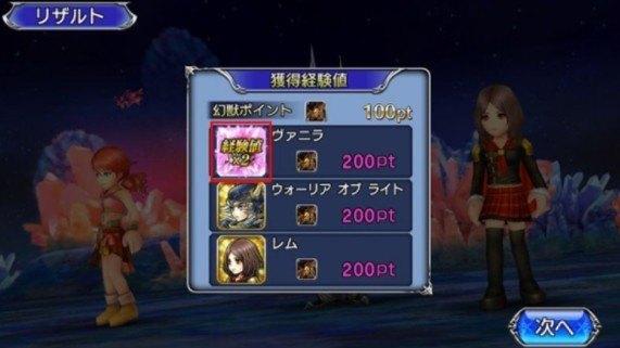 幻獣ポイント獲得画面