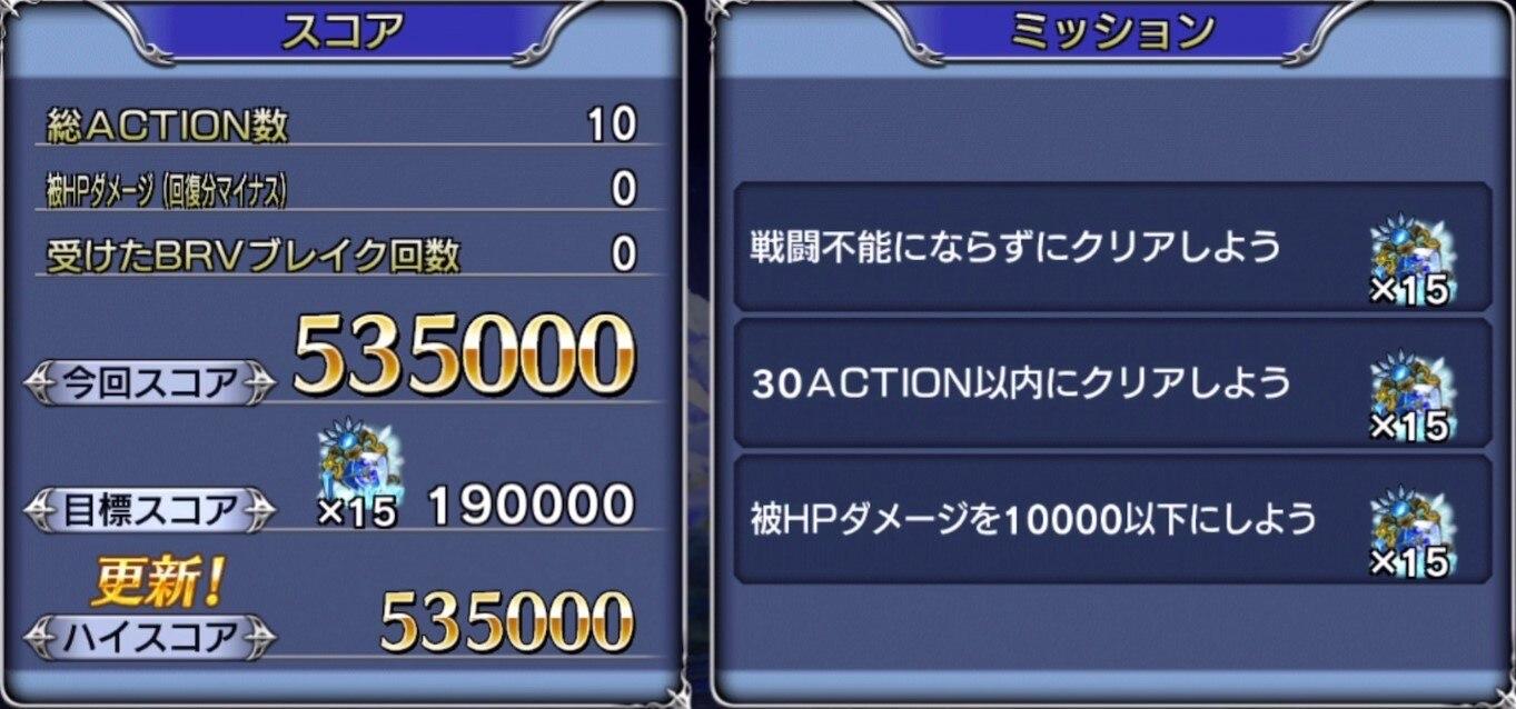 シヴァへの挑戦Lv.100スコア53万