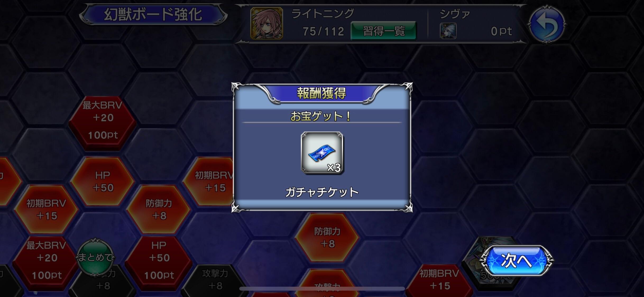 幻獣ボード