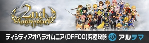 DFFOO2周年
