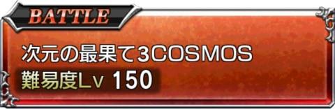 次元の最果て3COSMOS