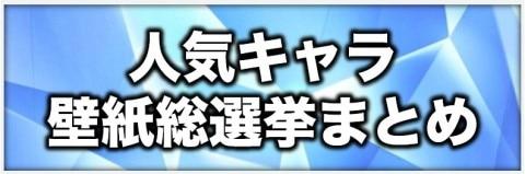 2周年記念人気キャラ壁紙総選挙まとめ