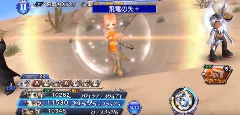 レナ飛竜の矢
