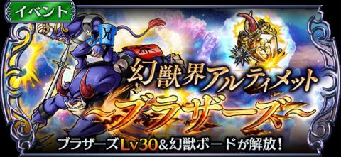 幻獣界アルティメット・ブラザーズ