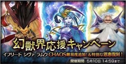 幻獣界応援キャンペーン