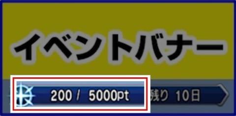 最大で5000pt
