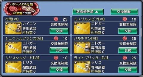 パワーメダルで幻獣武器を交換