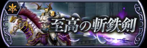 メダルチャレンジ「至高の斬鉄剣」攻略