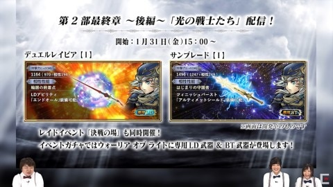 WOLに新規BT武器LD武器