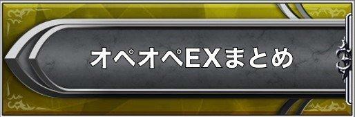 オプティマス・オペレーションEX(オペオペEX)まとめ