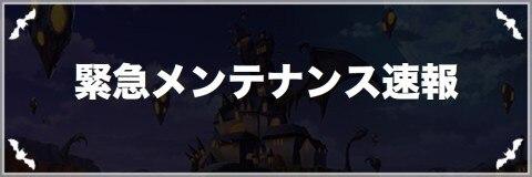 緊急メンテナンス速報【通信エラー/不具合】